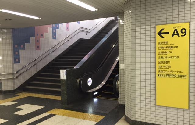 三田駅A9出口のエレベーターに乗ります